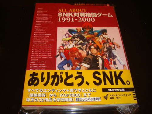 MOOK All About SNK Japan