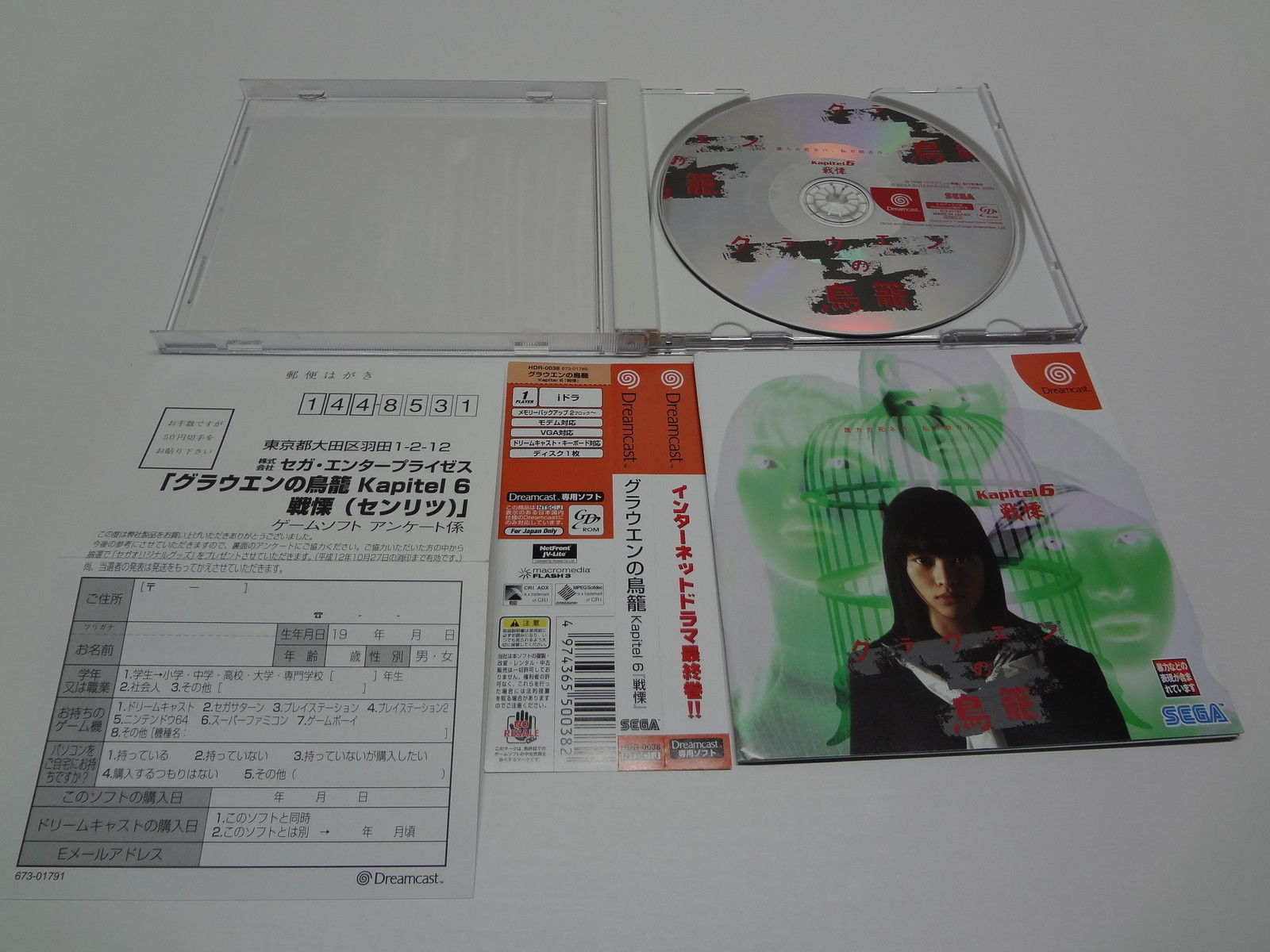 Gurauen no Torikago Vol 1-6 w/spine Sega Dreamcast