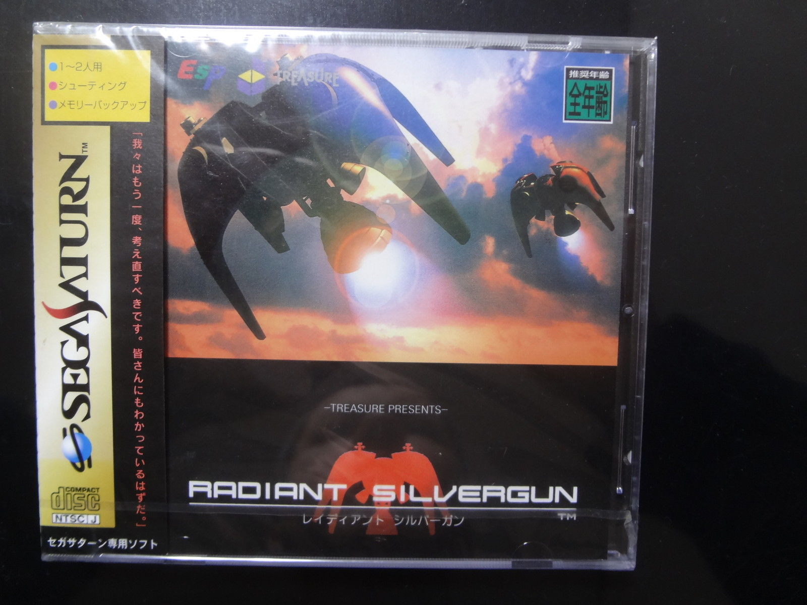 Radiant Silvergun Sega Saturn NEW