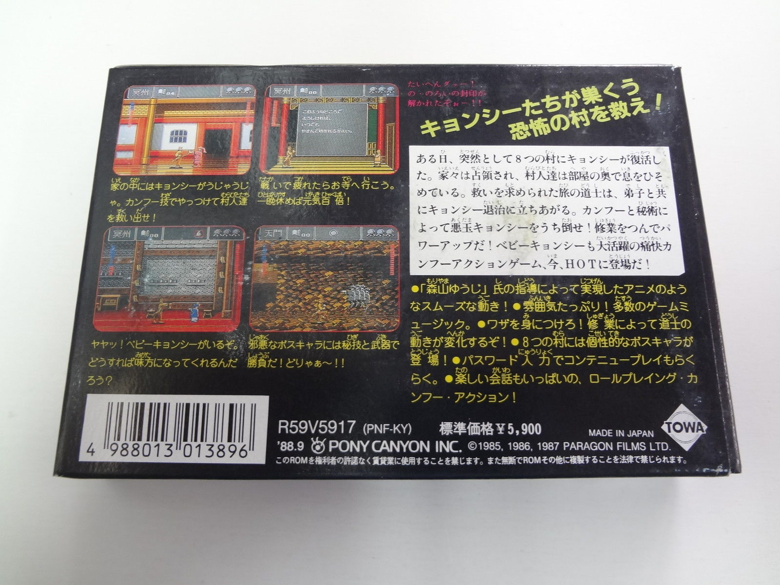 Reigendoushi Nintendo Famicom Japan NEW