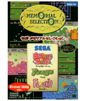 Sega Memorial Selection PC